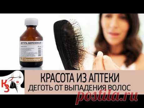 Дегтярный шампунь при выпадении и для роста волос. Применение. Противопоказания. Рецепт