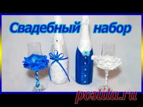Свадебные бокалы и бутылки шампанского. Мастер-класс. - YouTube