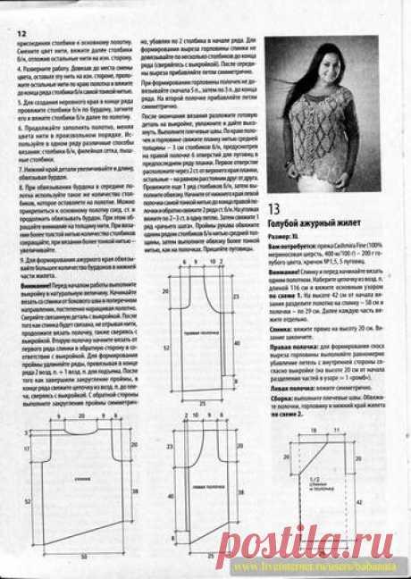 РЕТРО: ВЯЗАНАЯ ОДЕЖДА ДЛЯ СОЛИДНЫХ ДАМ - № 5 2014