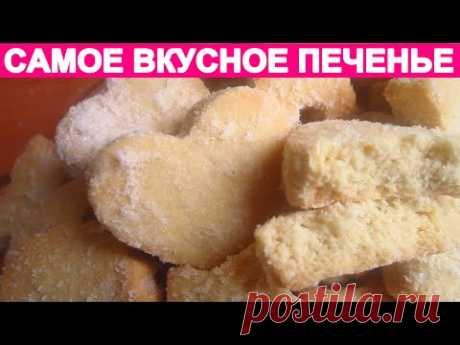 ПЕЧЕНЬЕ, КОТОРОЕ ТАЕТ ВО РТУ ( cookie crumbly)