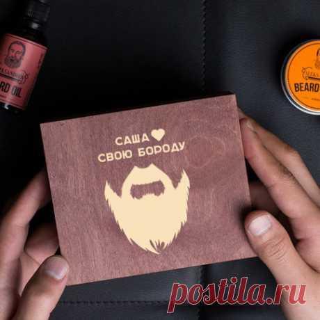 Подарочный набор для ухода за бородой «Для самого стильного бородача» купить в Москве: цены и отзывы - Миллион Подарков
