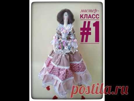 Мастер-класс #1. Шьём тело текстильной куклы Тильда. Делаем куклу-тильда. Tilda.