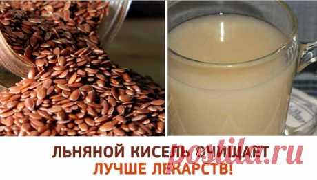 Льняной кисель — интенсивное очищение и омоложение  Семена льна обладают мощным оздоровительным воздействием! Поэтому еще в древней Руси одним из самых популярных целительных напитков был льняной кисель. К тому же, если его правильно приготовить, он п…