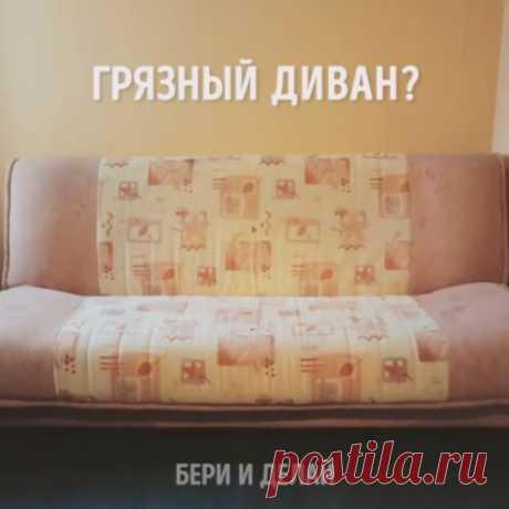 Простой и действенный способ удалить с дивана грязные пятна  Теперь как новенький! Видео: https://www.facebook.com/www.adme.ru/videos/1809381562712397/
