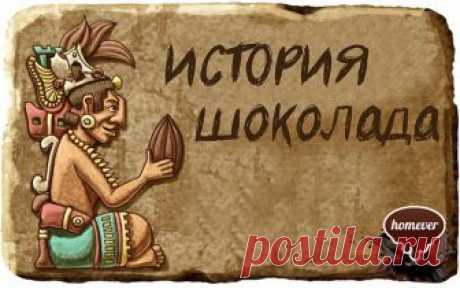 """История шоколада началась очень давно. Примерно 1500 лет до нашей эры в низменностях на берегу Мексиканского залива в Америке возникла цивилизация ольмеков. От их культуры осталось очень мало, но некоторые лингвисты полагают, что слово """"какао"""" впервые прозвучало как """"kakawa"""" примерно 1000 лет до нашей эры, в эпоху расцвета цивилизации ольмеков. Потом были майя. Эти отличились тем, что побросали бобы какао на землю. Солнце подпалило их, и кто-то из бедняков собрал зерна и к..."""