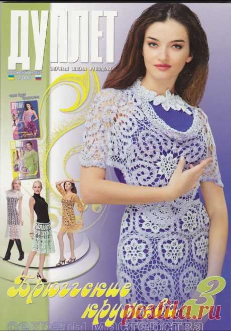 """""""Дуплет"""" special issue. Bryuggsky lace-3"""