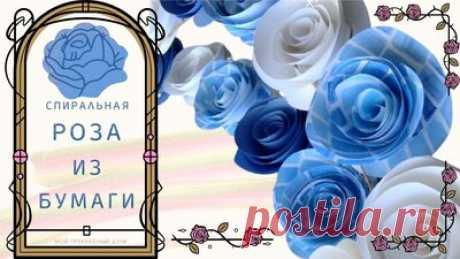 Спиральная роза Поделка из бумаги за 5 минут — Смотреть в Эфире Как сделать спиральную розу из бумаги быстро и легко. Поделка за 5 минут украсит ваш дом на любой праздник. Это видео на другом нашем канале https://…