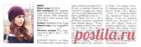 шапки вязанные спицами со схемами и описанием новые модели: 2 тыс изображений найдено в Яндекс.Картинках Просматривайте этот и другие пины на доске Вязание спицами для женщин пользователя Оксана. Теги