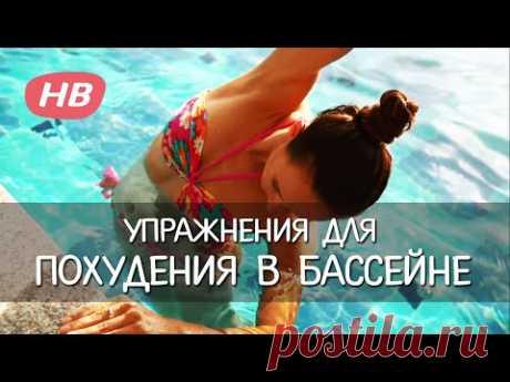 Лучшие упражнения для похудения в бассейне