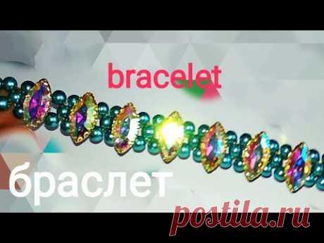 Bracelet - easy tutorial. Браслет из бусин и страз
