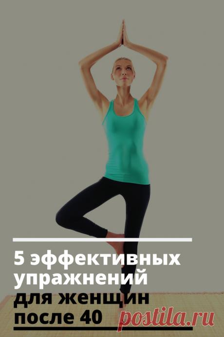 Приводим тело в хорошую форму! 5 эффективных упражнений для женщин после 40