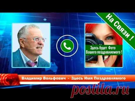 НАСТОЯЩИЙ ЖИВОЙ ДИАЛОГ! Поздравления с днем рождения от Жириновского по телефону - ХИТ НОВИНКА! - YouTube