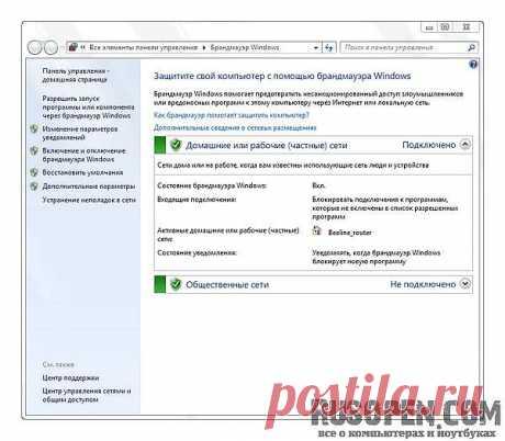 Брандмауэр Windows 7   Настройка стандартного брандмауэра Windows 7   Что такое брандмауэр?   Настройка брандмауэра Windows 7. Включение и выключение брандмауэра   Предоставление программе доступа к Интернету   RusOpen.com - все о компьютерах и ноутбуках