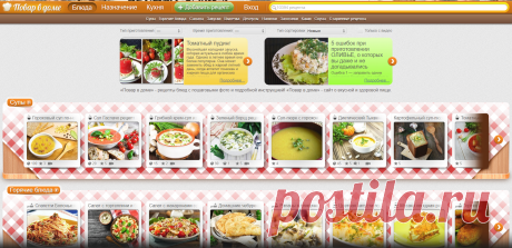 Кулинарные рецепты - Повар в доме