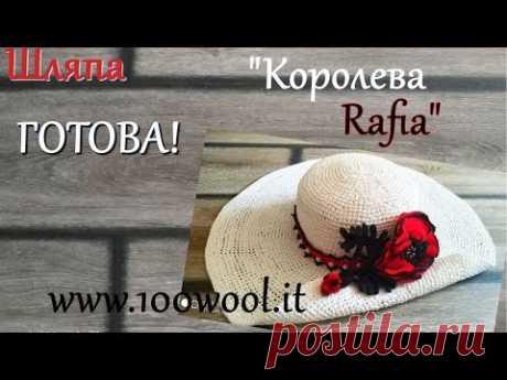Вязание крючком Шляпа из Рафии готова ! - YouTube