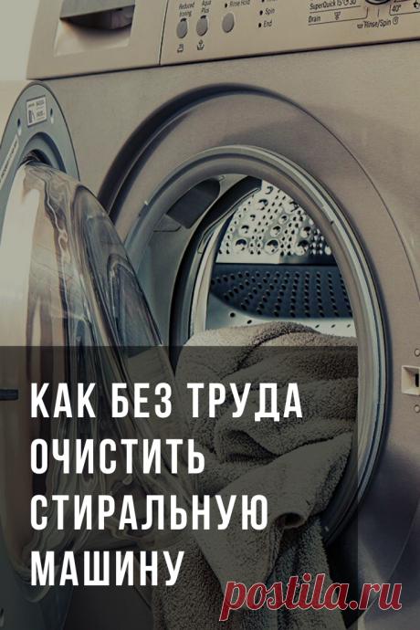 Стиральная машинаавтомат — вещь в хозяйстве необходимая, но порой является довольно дорогим удовольствием для семейного бюджета. Поэтому так важно, чтобы купленная стиральная машина прослужила вам не один и не два года, а как можно дольше. Для вас простой и бюджетный рецепт очистки стиральной машины.
