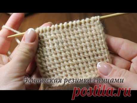 Эфиопская резинка спицами, видео