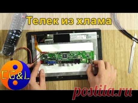 Делаем LCD телевизор или монитор из хлама