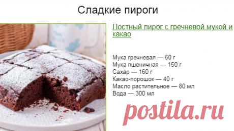 Сладкие пироги / Меню недели