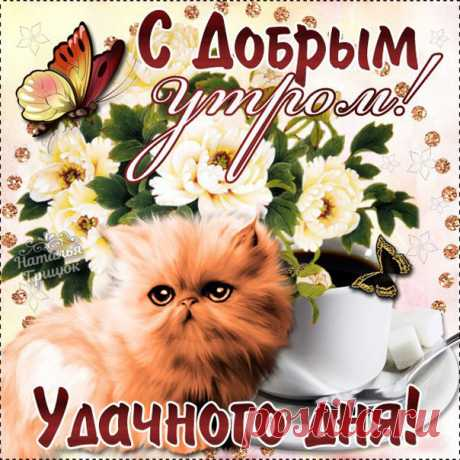 С добрым утром пожелания анимация Мерцающие открытки утро доброе хорошего дня