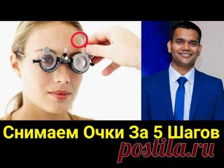 Снимаем очки за 5 шагов / Доктор Вивек