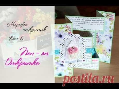 Скрапим со мной♥ Мастер-класс : Поп-ап открытка к 8 марта !