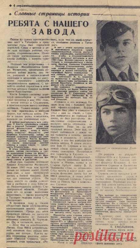 Сериков Николай Степанович - Как написать историю своей семьи?