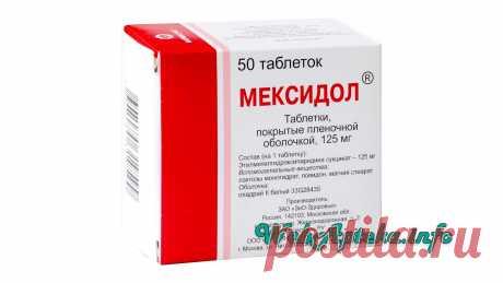 📑 Мексидол (таблетки) инструкция по применению;  💊 Препараты для лечения заболеваний нервной системы;  ✔️ Аналоги по действующему веществу: Этилметилгидроксипиридина сукцинат