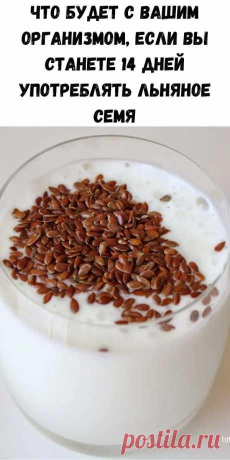Что будет с Вашим организмом, если Вы станете 14 дней употреблять льняное семя - Советы для тебя