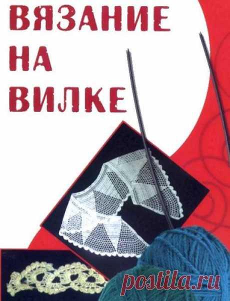Вязание на вилке (книга)