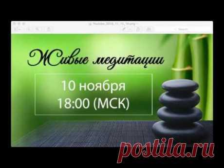 Живые медитации - 10 Ноября 2016 г. (18:00)