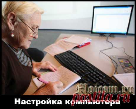 Setup of the computer. How to adjust the computer | Dmitry Sergeyev's Blog