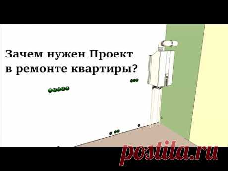 Зачем нужен проект в ремонте квартиры? / Павел Северов. Ремонт квартир в Казани.