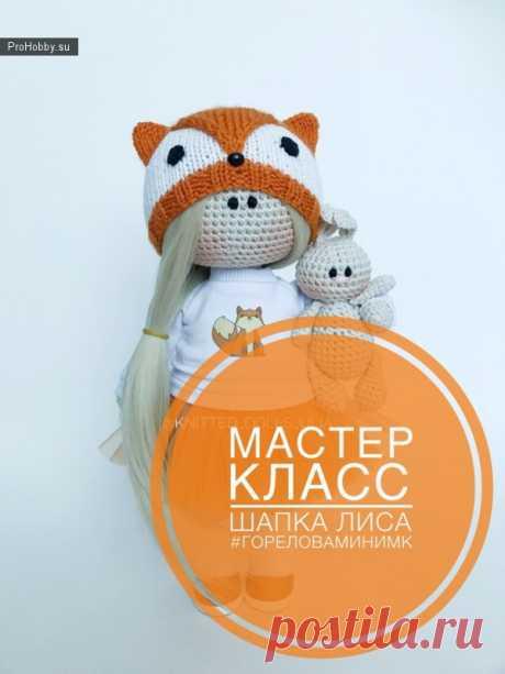 Шапочка «Лиса» для куклы / Вязание игрушек / ProHobby.su | Вязание игрушек спицами и крючком для начинающих, мастер классы, схемы вязания