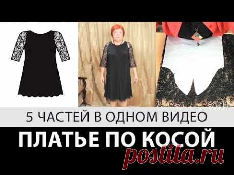 Платье по косой с кружевным рукавом. 5 уроков одним видео - YouTube