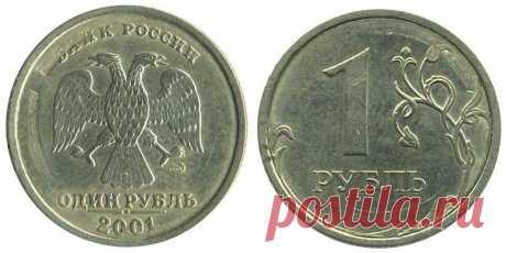 На сдачу дали рубль 2001 года. Удивился, когда узнал сколько он сейчас стоит | Монеты | Яндекс Дзен