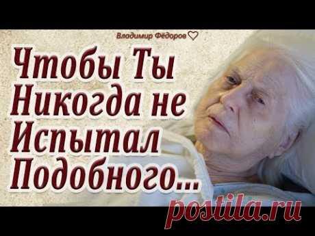 Последние Слова Матери Перевернули всю Жизнь её Сына!