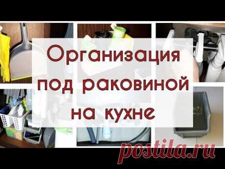 ИДЕИ для ОРГАНИЗАЦИИ хранения на кухне ПОД РАКОВИНОЙ. Порядок под кухонной мойкой. - YouTube