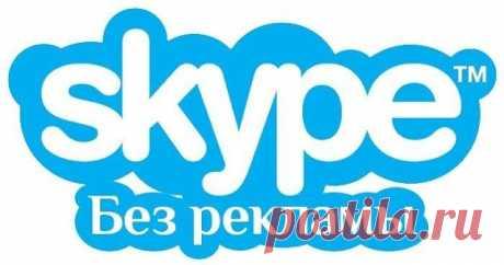 Суперпростой способ убрать рекламу в Skype.