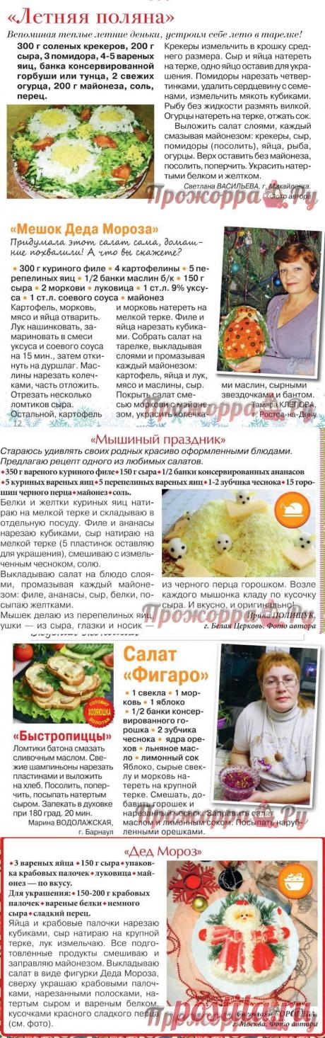 Салаты 2 | Прожоpра.РуПрожоpра.Ру