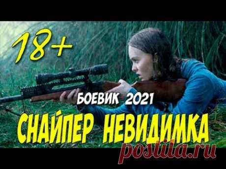Лесной боевик 2021 ** СНАЙПЕР НЕВИДИМКА @ Русские боевики 2021 новинки HD 1080P