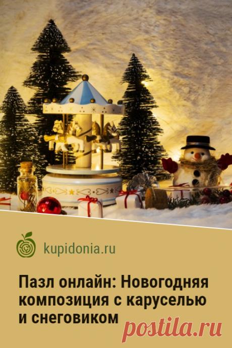 Пазл онлайн: Новогодняя композиция с каруселью и снеговиком. Красивый пазл на Новый год, который поднимет ваше настроение. Идея на Новый год. Собери пазл на сайте!