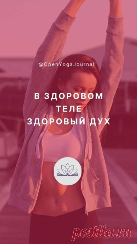Йога помогает с помощью физических практик поддерживать тело в гармоничном состоянии, и с его помощью выйти на новый уровень самопознания. Традиция ведения здорового образа жизни передается учителями и учительницами человечества с незапамятных времен...