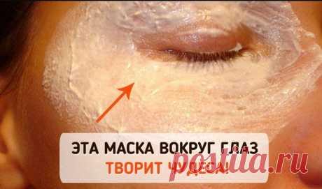 Стираем морщины и мешки вокруг глаз. Нужен всего 1 продукт! Стираем морщины и мешки вокруг глаз. Нужен всего 1 продукт!