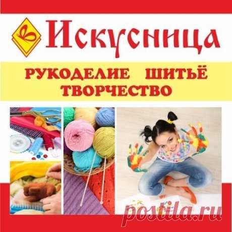 Товары для творчества, рукоделия и шитья сейчас пользуются огромным спросом по всей стране! В интернет-магазине «Искусница» самый широкий выбор товаров, быстрая сборка и доставка заказов по Санкт-Петербургу   Выбирайте, что Вам больше по душе: https://vk.cc/atZ5lG