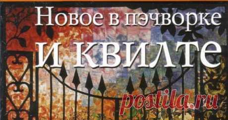 """Книга Дилис А.Фронкс """"Новое в пэчворке и квилте"""". (Обратная аппликация)."""