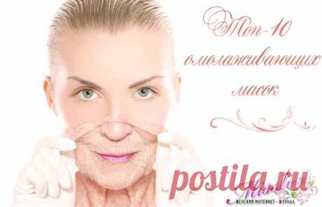 Омолаживающие маски для кожи лица - 10 лучших рецептов