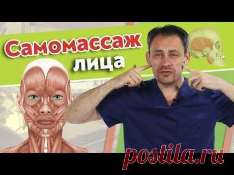 Как расслабить лицо? | Как сделать массаж лица самому себе