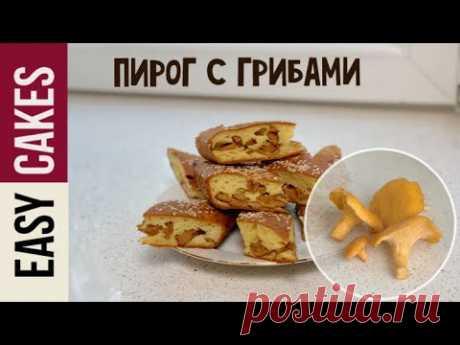 ЗАЛИВНОЙ ПИРОГ С ЛИСИЧКАМИ + ПОДАРОК от ФОРУМА МОЯ КОНДИТЕРСКАЯ 2019