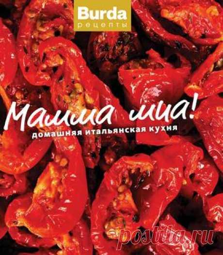 Gamanova SH, Shveydova K (red.-sost. ¡) - Mamma mia! La cocina de casa italiana